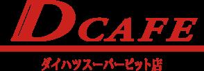 ダイハツ認定スーパーピット店トヨペットステーション山科 DCafe