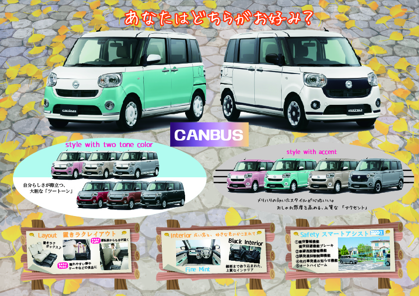 Move canbus試乗会